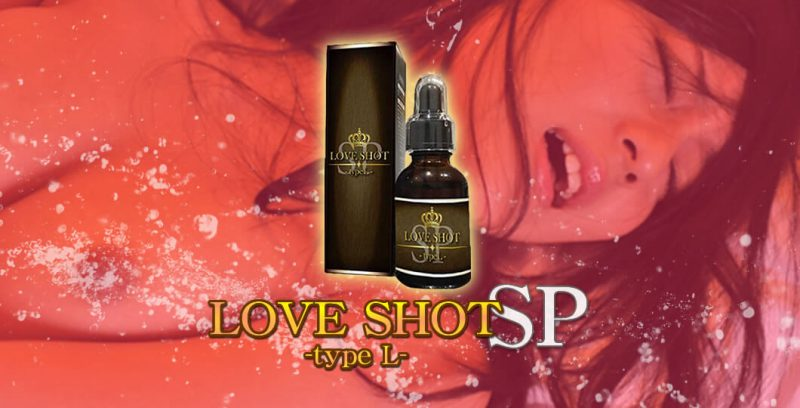 最強淫水「LOVE SHOT SP -typeL-」
